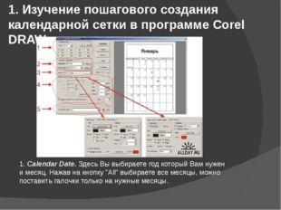 1. Изучение пошагового создания календарной сетки в программе Corel DRAW 1. C