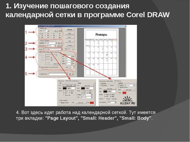 1. Изучение пошагового создания календарной сетки в программе Corel DRAW 4. В...