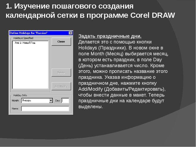 1. Изучение пошагового создания календарной сетки в программе Corel DRAW Зада...