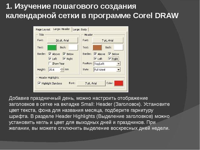 1. Изучение пошагового создания календарной сетки в программе Corel DRAW Доба...