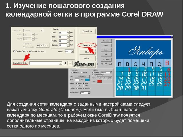 1. Изучение пошагового создания календарной сетки в программе Corel DRAW Для...