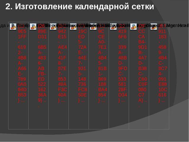 2. Изготовление календарной сетки