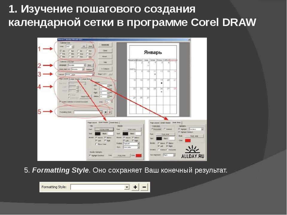 1. Изучение пошагового создания календарной сетки в программе Corel DRAW 5. F...