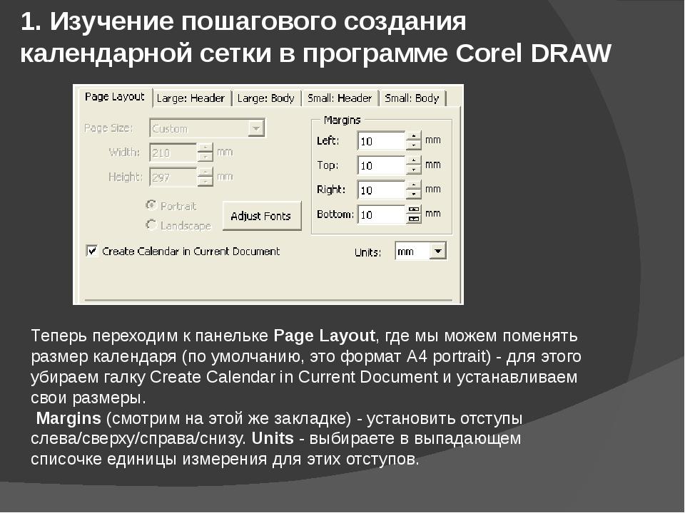 1. Изучение пошагового создания календарной сетки в программе Corel DRAW Тепе...