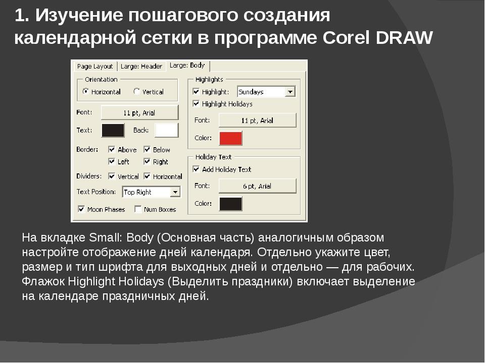 1. Изучение пошагового создания календарной сетки в программе Corel DRAW На в...