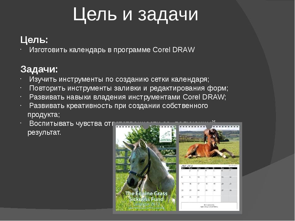 Цель и задачи Цель: Изготовить календарь в программе Corel DRAW Задачи: Изучи...