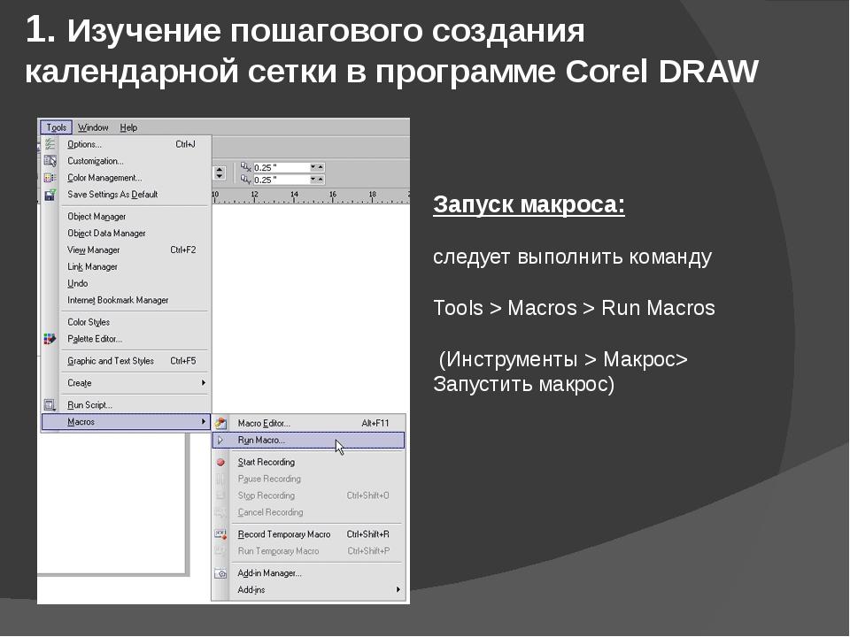 1. Изучение пошагового создания календарной сетки в программе Corel DRAW Запу...