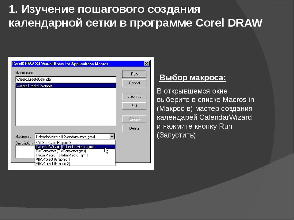 1. Изучение пошагового создания календарной сетки в программе Corel DRAW Выбо...