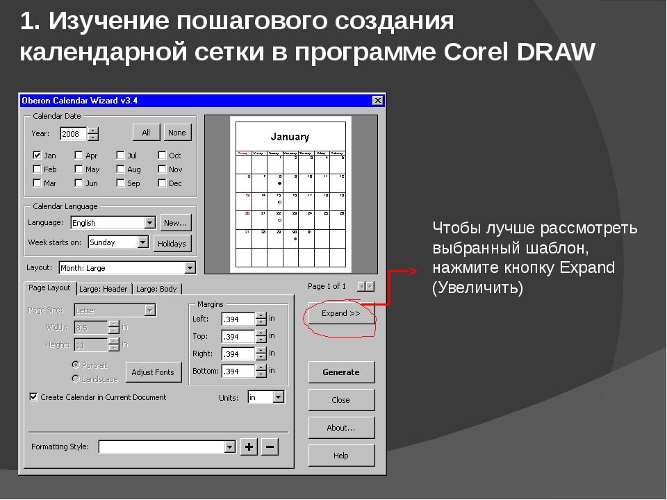 1. Изучение пошагового создания календарной сетки в программе Corel DRAW Чтоб...
