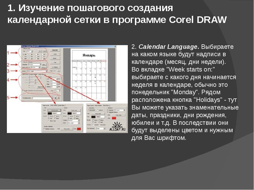 1. Изучение пошагового создания календарной сетки в программе Corel DRAW 2. C...