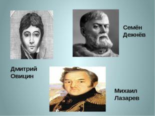 Дмитрий Овицин Семён Дежнёв Михаил Лазарев