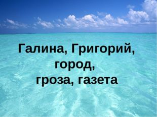 Галина, Григорий, город, гроза, газета