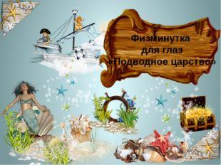 Физминутка для глаз «Подводное царство»