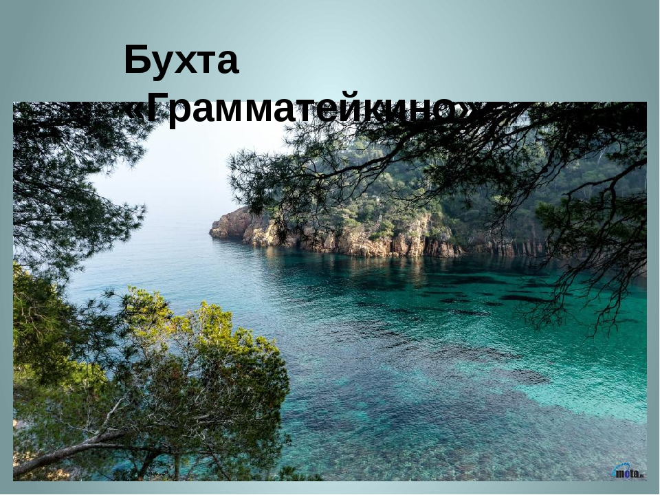 Бухта «Грамматейкино»