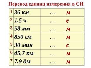 Перевод единиц измерения в СИ Подумай и ответь 136 км…м 21,5 ч…с 358 м