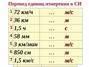 Перевод единиц измерения в СИ Подумай и ответь 136 км/ч…м/с 2360 км…м 3