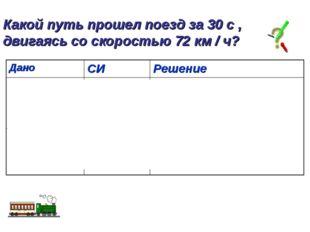 Какой путь прошел поезд за 30 с , двигаясь со скоростью 72 км / ч? S = t V От