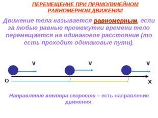 ПЕРЕМЕЩЕНИЕ ПРИ ПРЯМОЛИНЕЙНОМ РАВНОМЕРНОМ ДВИЖЕНИИ Движение тела называется р