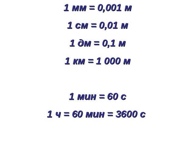 1 мм = 0,001 м 1 см = 0,01 м 1 дм = 0,1 м 1 км = 1 000 м 1 мин = 60 с 1 ч = 6...