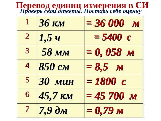 Проверь свои ответы. Поставь себе оценку Перевод единиц измерения в СИ 136 к...