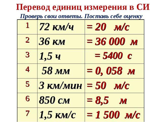 Проверь свои ответы. Поставь себе оценку Перевод единиц измерения в СИ 172 к...