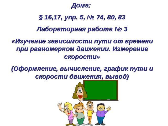 Дома: § 16,17, упр. 5, № 74, 80, 83 Лабораторная работа № 3 «Изучение зависим...