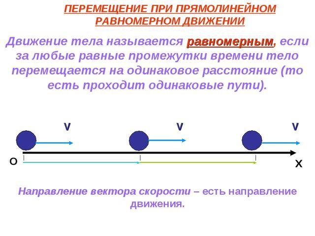 ПЕРЕМЕЩЕНИЕ ПРИ ПРЯМОЛИНЕЙНОМ РАВНОМЕРНОМ ДВИЖЕНИИ Движение тела называется р...