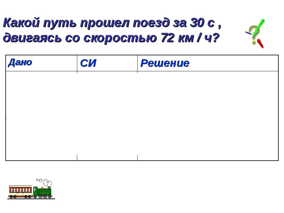 Какой путь прошел поезд за 30 с , двигаясь со скоростью 72 км / ч? S = t V От...