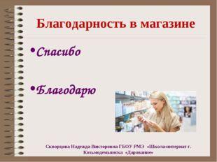 Благодарность в магазине Спасибо Благодарю Скворцова Надежда Викторовна ГБОУ