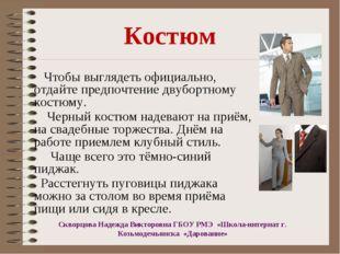 Костюм Чтобы выглядеть официально, отдайте предпочтение двубортному костюму.