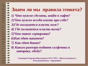 Знаем ли мы правила этикета? 1) Что нужно сделать, войдя в лифт? 2)Что нужно