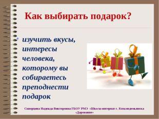 Как выбирать подарок? изучить вкусы, интересы человека, которому вы собираете