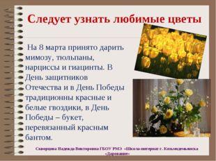 Следует узнать любимые цветы На 8 марта принято дарить мимозу, тюльпаны, нарц