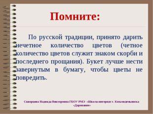 Помните: По русской традиции, принято дарить нечетное количество цветов (четн