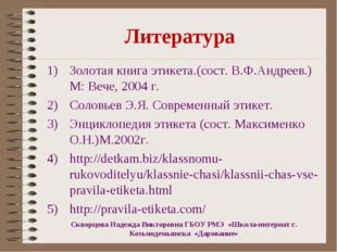 Литература Золотая книга этикета.(сост. В.Ф.Андреев.) М: Вече, 2004 г. Соловь