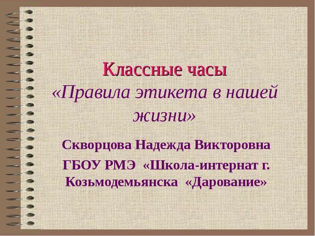 Классные часы «Правила этикета в нашей жизни» Скворцова Надежда Викторовна ГБ...