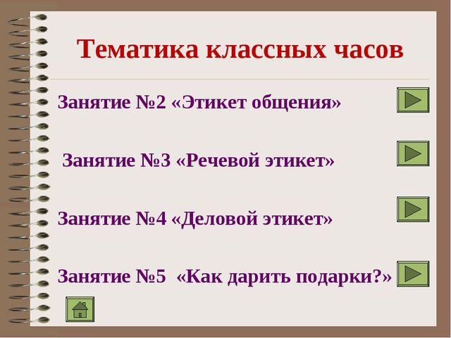 Тематика классных часов Занятие №2 «Этикет общения» Занятие №3 «Речевой этик...