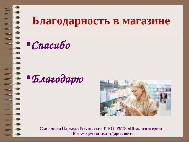Благодарность в магазине Спасибо Благодарю Скворцова Надежда Викторовна ГБОУ...