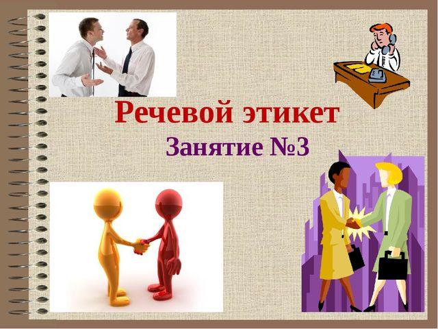 Речевой этикет Занятие №3