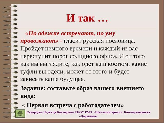 И так … «По одежке встречают, по уму провожают» - гласит русская пословица. П...
