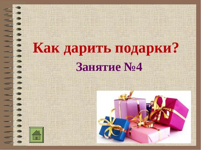 Как дарить подарки? Занятие №4