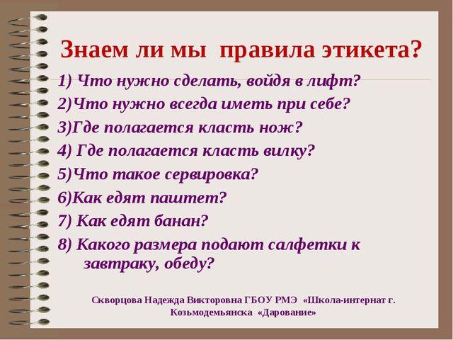 Знаем ли мы правила этикета? 1) Что нужно сделать, войдя в лифт? 2)Что нужно...