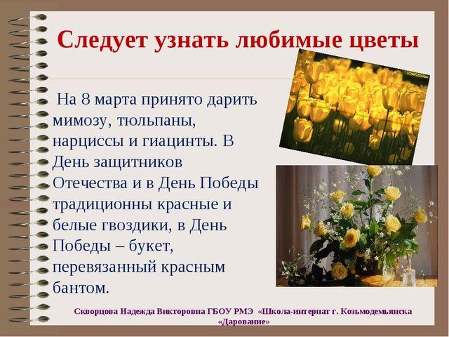 Следует узнать любимые цветы На 8 марта принято дарить мимозу, тюльпаны, нарц...