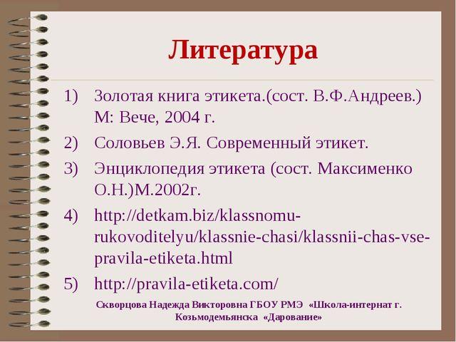 Литература Золотая книга этикета.(сост. В.Ф.Андреев.) М: Вече, 2004 г. Соловь...