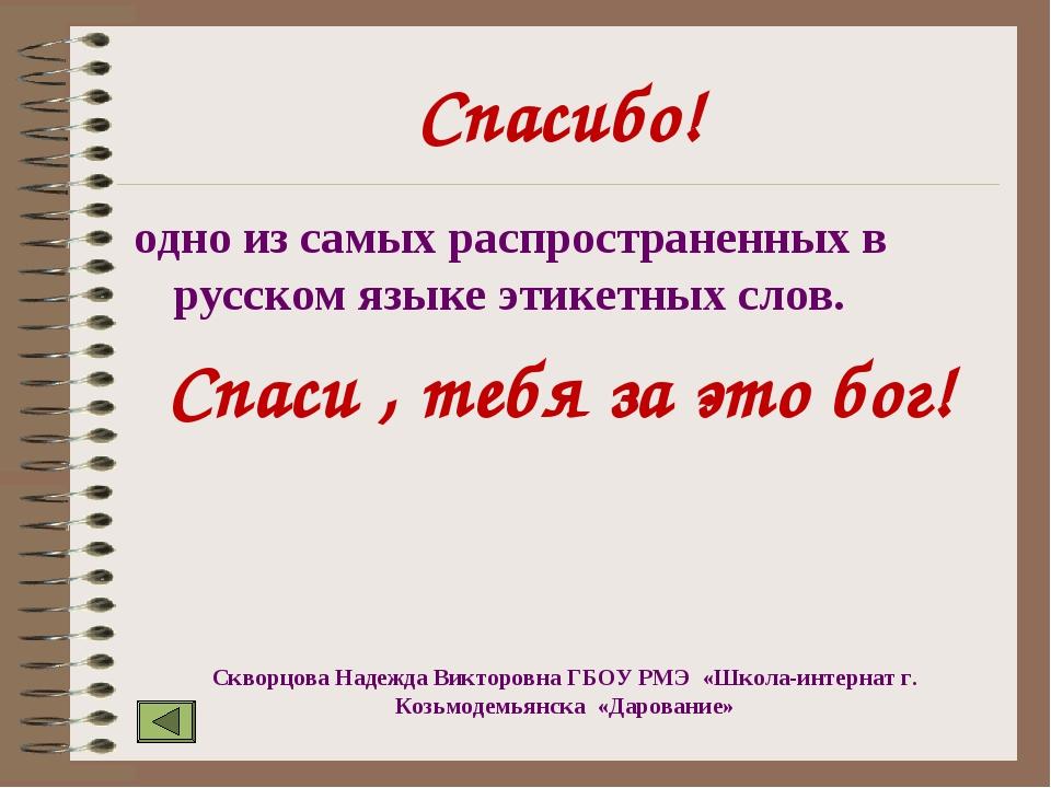 Спасибо! одно из самых распространенных в русском языке этикетных слов. Спаси...