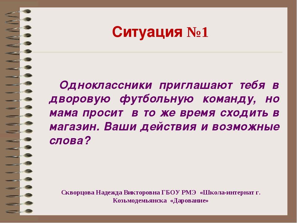 Ситуация №1  Одноклассники приглашают тебя в дворовую футбольную команду, н...