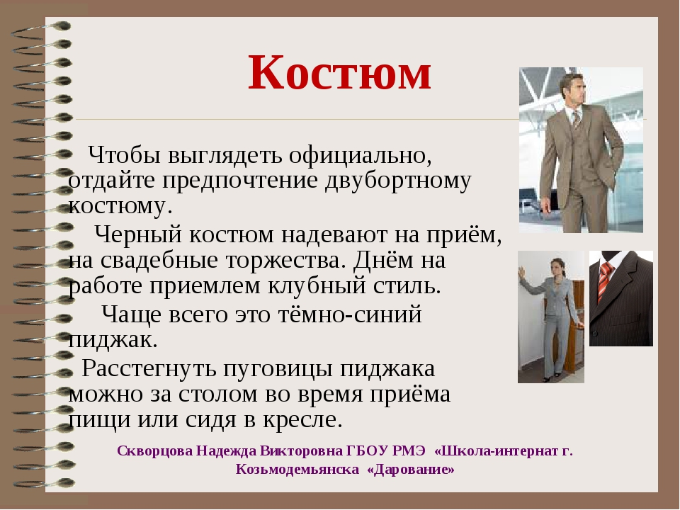 Костюм Чтобы выглядеть официально, отдайте предпочтение двубортному костюму....