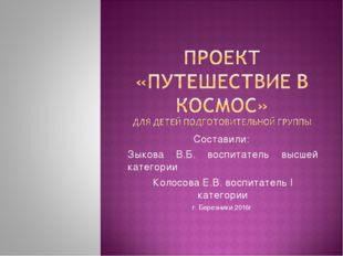 Составили: Зыкова В.Б. воспитатель высшей категории Колосова Е.В. воспитатель