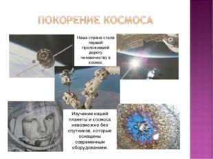 Изучение нашей планеты и космоса невозможно без спутников, которые оснащены с