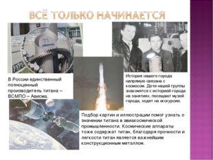 В России единственный полноценный производитель титана – ВСМПО – Ависма. Исто